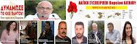 Οι επικεφαλής υποψήφιοι της Λαϊκής Συσπείρωσης σε Δήμους και Περιφέρεια Βορείου Αιγαίου