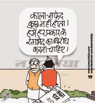 black money cartoon, sonia gandhi cartoon, racism, cartoons on politics, indian political cartoon, jokes, fun, humor