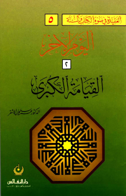 حمل كتاب اليوم الآخر 2 القيامة الكبرى - علي سليمان الأشقر