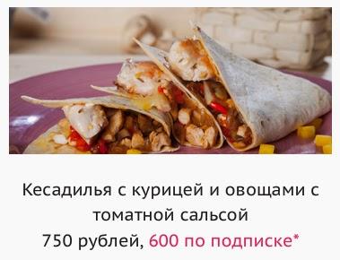 Кесадилья из курицы с овощами, сыром чеддер и томатной сальсой
