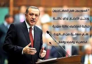 Orang-orang Suriah adalah Muhajirin dan Kami adalah Ansharnya