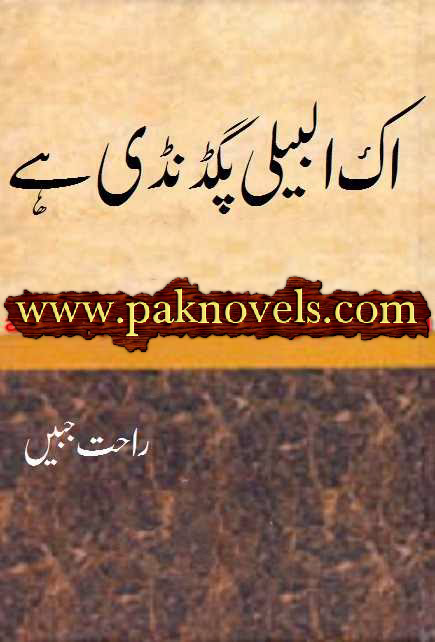 Ek Albeli Pagdandi Hai By Rahat Jabeen