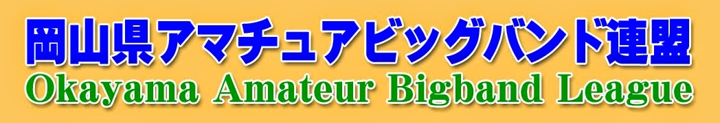 岡山県アマチュアビッグバンド連盟