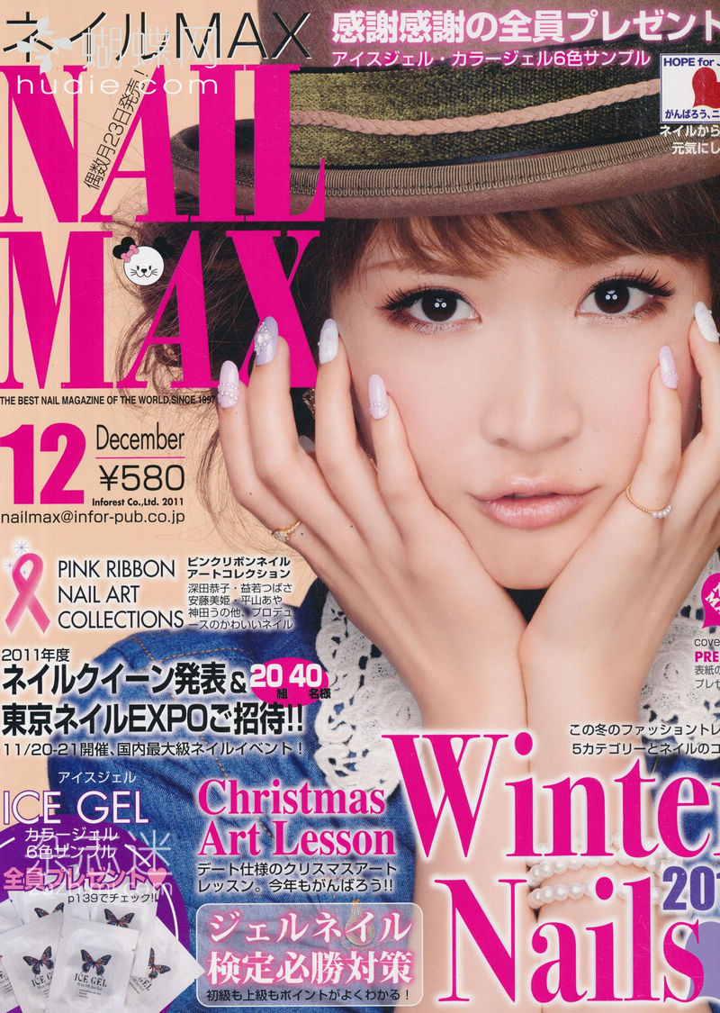 Collections nail max chenny love download nail max december 2011 winter nails japanese nail art magazine scans prinsesfo Image collections