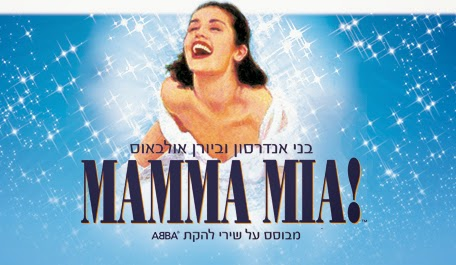 המחמזר מאמה מיה בישראל - אוגוסט 2015