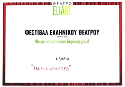 """Πρώτο βραβείο στο """"Φεστιβάλ Ελληνικού Θεάτρου"""" για τον Καστοριανό σκηνοθέτη Κώστα Μητράκα"""