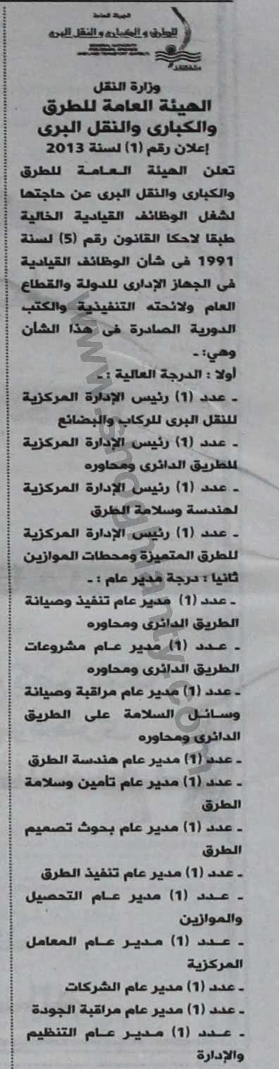 وظائف خالية في الهيئة العامة للطرق و الكبارى و النقل البري بمصر