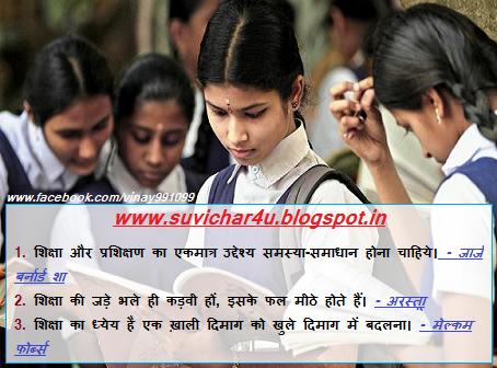 Agar Manushy Kuchh Sikhana Chahe To Uski Har Bhool