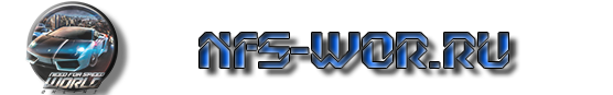 NFS Wor - Свежие новости, читы, программы и многое другое...