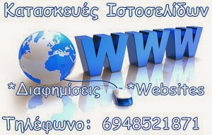 Κατασκευές Ιστοσελίδων