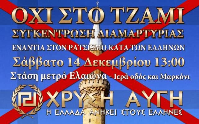 ΟΧΙ στο τζαμί στην Αθήνα: Συγκέντρωση διαμαρτυρίας σήμερα στάση Μετρό Ελαιώνα, 13:00
