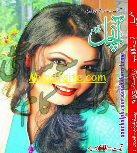 Aanchal Digest March 2015