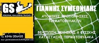 Ατομικές προπονήσεις τερματοφυλάκων |Γιάννης Συμεωνίδης|