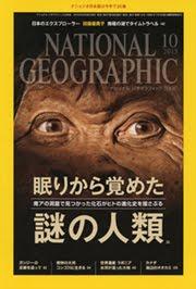 <b>【ナショナルジオグラフィック10月号】</b>