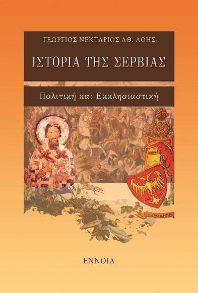 """""""Ιστορία της Σερβίας. Πολιτική και Εκκλησιαστική"""" - Γεωργίου Νεκταρίου Αθ. Λόη"""
