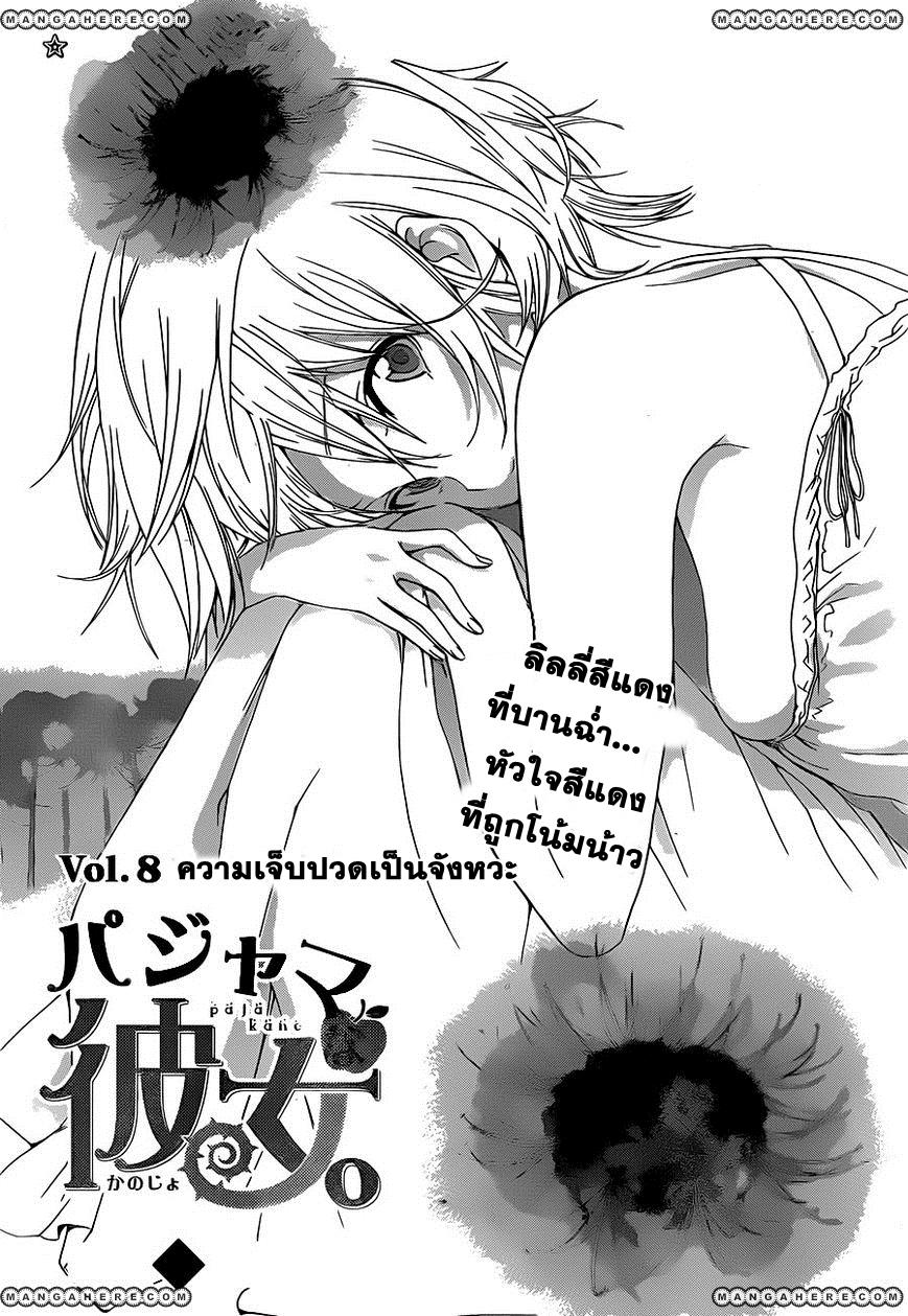 อ่านการ์ตูน Pajama na Kanojo 8 ภาพที่ 1