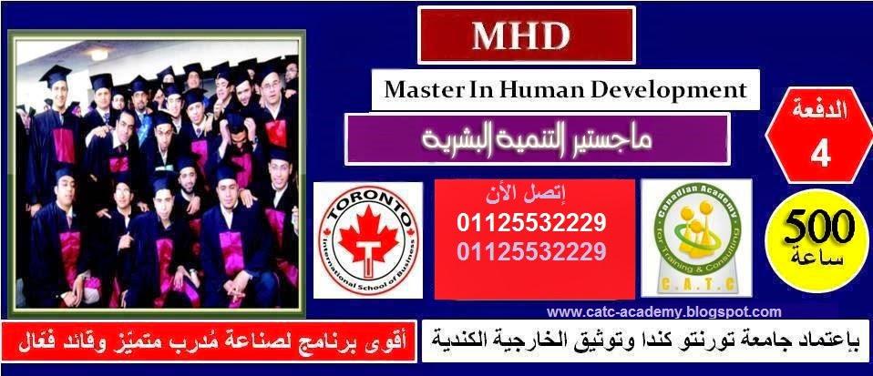 ماجستير التنمية البشرية 2015