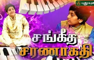 Instrumental | Karoke | Puthuyugam Tv