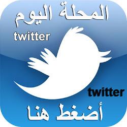 تويتر المحلة اليوم