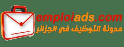 مدونة التوظيف في الجزائر emploiads