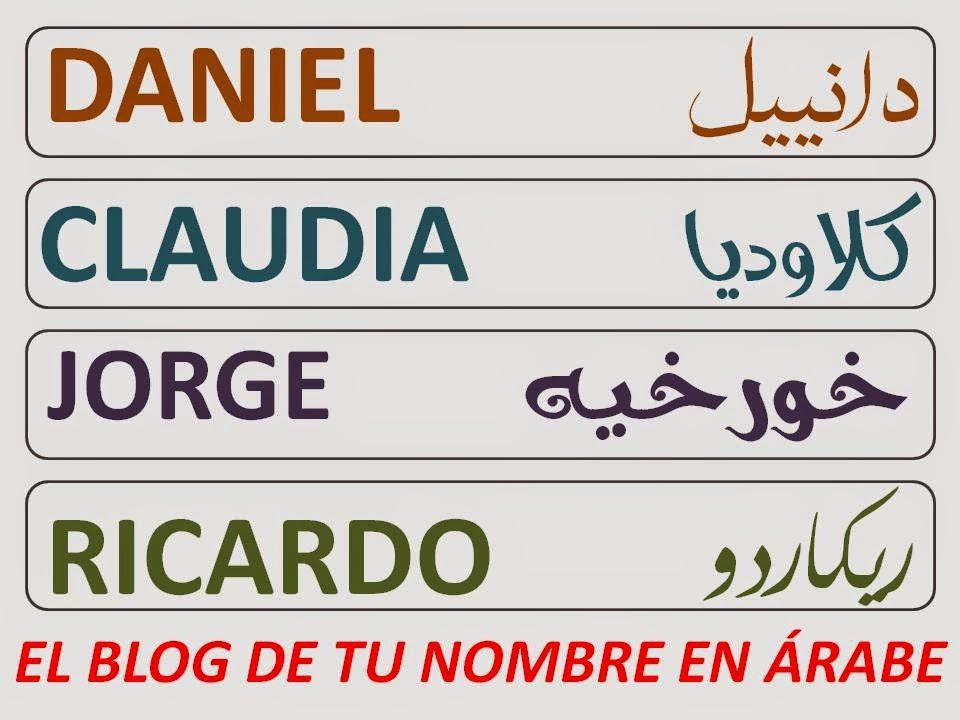 Claudia, Daniel, Jorge y Ricardo en Arabe - TU NOMBRE EN ÁRABE