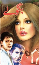 Bagolay Urdu Romanvi novel