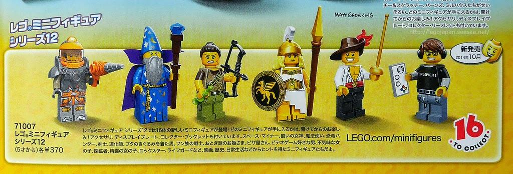 LEGO series 12 collectible minfigures