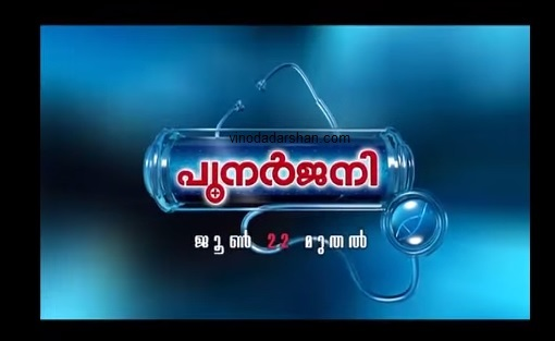Punarjani Serial on Surya TV