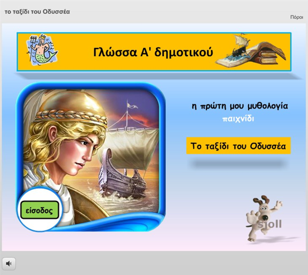 http://users.sch.gr/sjolltak/moodledata/ataksi/odisseia/story.html