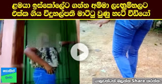 horana-school-principal-arrested-video