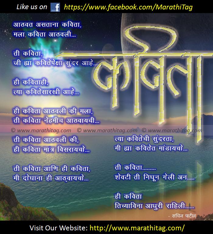 rain in marathi Free essays on marathi essay in rain get help with your writing 1 through 30.