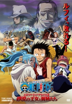 One Piece The Movie: Episode of Alabasta - The Desert Princess and the Pirates (Dub)