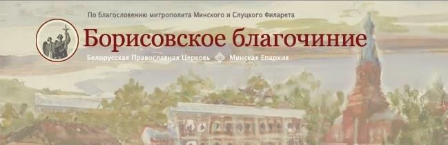 Борисовское благочиние