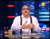 برنامج 25/30  -- مع إبراهيم عيسى --  الأحد 19-10-2014