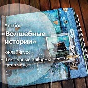 Онлайн курс Юлии Родионовой