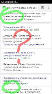 Мобильный поиск Google