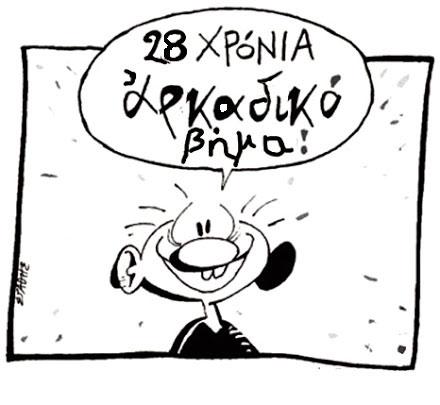 """Εφημερίδα """"Αρκαδικό Βήμα"""""""