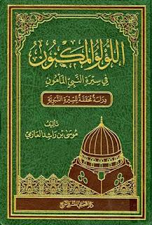 اللؤلؤ المكنون في سيرة النبي المأمون دراسة محققة للسيرة النبوية - موسى بن راشد العازمي