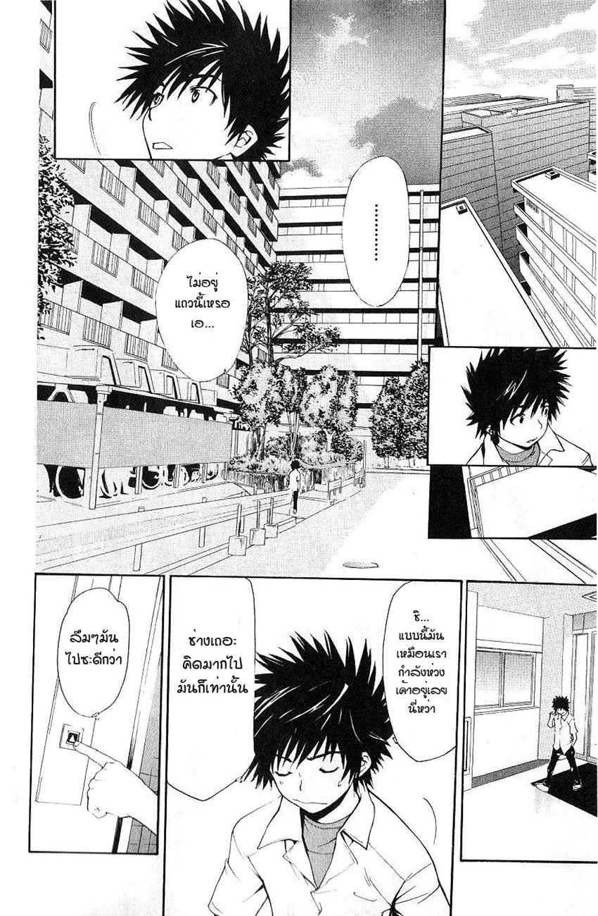 อ่านการ์ตูน To aru Wasurerareta Ai no Index to Touma 3 ภาพที่ 15