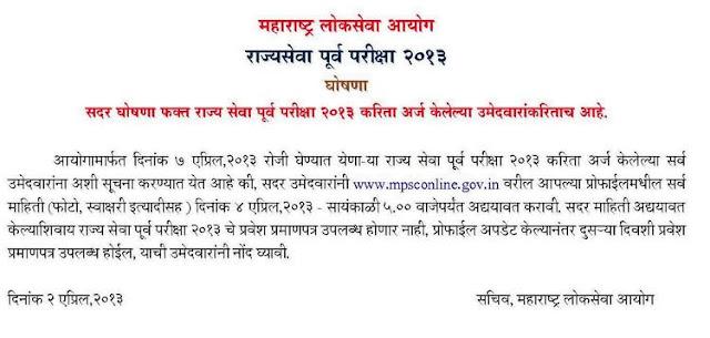 MPSC April 2013 Exam Admit Card