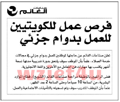 وظائف جريدة الراي الكويتيه الإثنين 11-03-2013 | وظائف خالية في الكويت 29 ربيع الأخر 1434 الاثنين