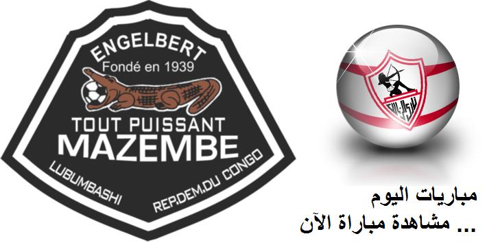 مشاهدة مباراة مازيمبي والزمالك 8/6/2014 بث مباشر دوري أبطال أفريقيا 2012 TP Mazembe vs aL Zamalek