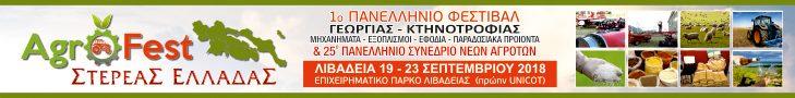AGROfest Στερεάς Ελλάδας - 19 έως τις 23 Σεπτεμβρίου στη Λιβαδειά