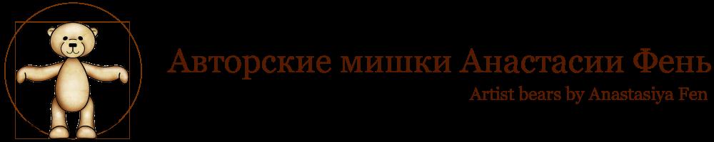 Авторские мишки Анастасии Фень (Vitruvian Bear)