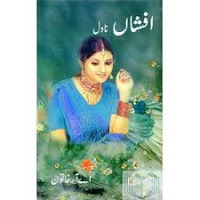 Afshan novel by A.R.Khatoon complete pdf.