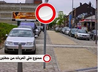 علامة المنع على جميع العربات أو المركبات