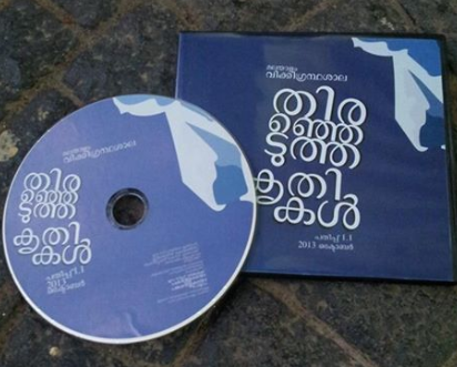 മലയാളം വിക്കി ഗ്രന്ഥശാല CD