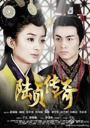 Legend Of Lu Zhen 2013 movie poster
