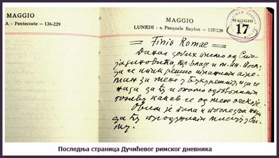 Poslednja stranica Dučićevog dnevnika iz Rima