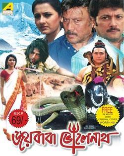 Jai Baba Bholenath (2010) - Bengali Movie